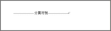 Word 頁面底部的分頁符號