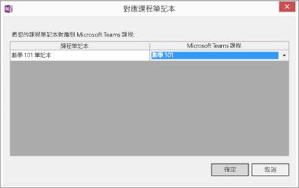 顯示課程筆記本及 Microsoft Teams 課程要依名稱對應的對話方塊,其中含有 [確定] 和 [取消] 按鈕。