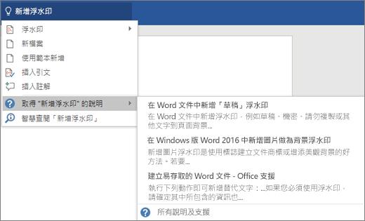 在 Word 的 [操作說明搜尋] 方塊中輸入需要的工作,[操作說明搜尋] 就會協助您執行工作