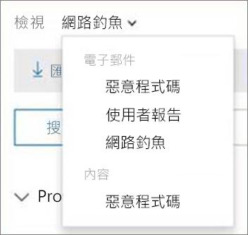 若要選擇電子郵件內容的報表使用 [檢視] 功能表