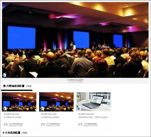 醒目提示的內容網頁元件圖像範例