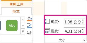 [繪圖工具] [格式] 索引標籤上的 [高度] 和 [寬度] 方塊