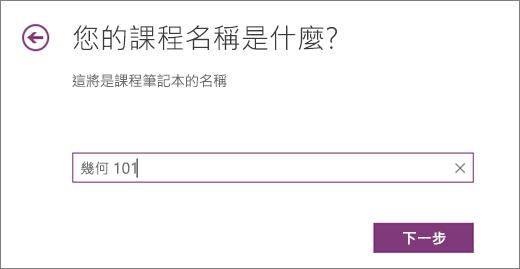 輸入課程筆記本的名稱,然後選取 [下一步]。
