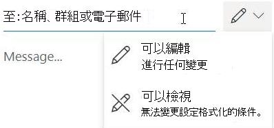 選取鉛筆圖示以給予收件者「編輯」或「唯讀」許可權。