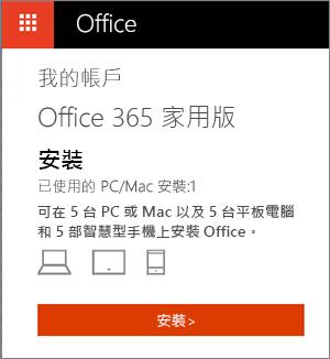 Office 市集 [我的帳戶] 頁面顯示 [安裝] 按鈕