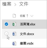 在清單檢視中選取 OneDrive 中的檔案的螢幕擷取畫面