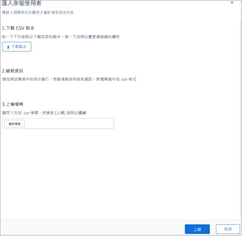 螢幕擷取畫面: 大量新增使用者至 Kaizala