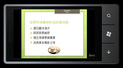 PowerPoint Mobile 2010 for Windows Phone 7:從電話編輯和檢視