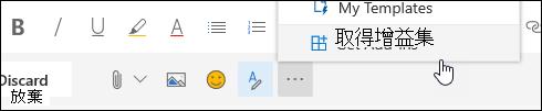 [取得增益集] 按鈕的螢幕擷取畫面