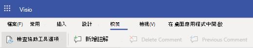 網頁頁面頂端功能區上的協助工具檢查Visio按鈕