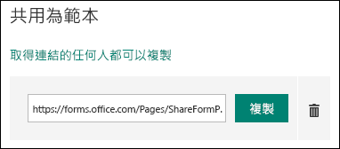 [複製] 和 [刪除] 按鈕旁的表單範本 URL 連結。