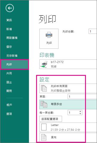 在 Publisher 2013 中按一下 [檔案]、[列印] 以檢視列印設定
