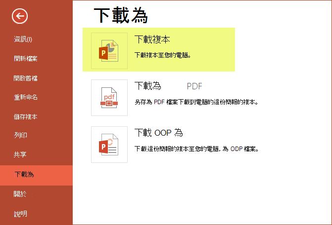 使用 [下載複本] 將簡報儲存到您的電腦