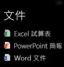 執行 Office Remote 時,Windows Phone 上的桌面文件顯示