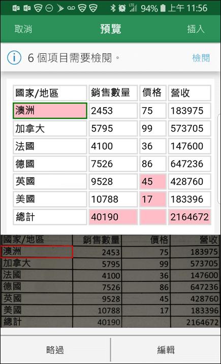 透過 Excel 從圖片插入資料,讓您在轉換資料時,能發現並修正問題。
