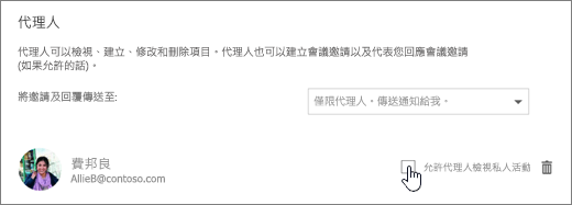 [允許代理人檢視私人事件] 核取方塊的螢幕擷取畫面。