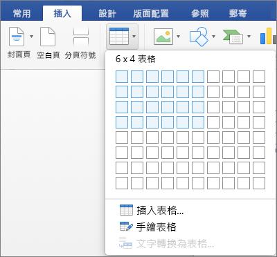選取列數和欄數,以快速插入表格