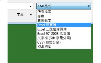 選取要開啟以取得資料的 Excel 活頁簿