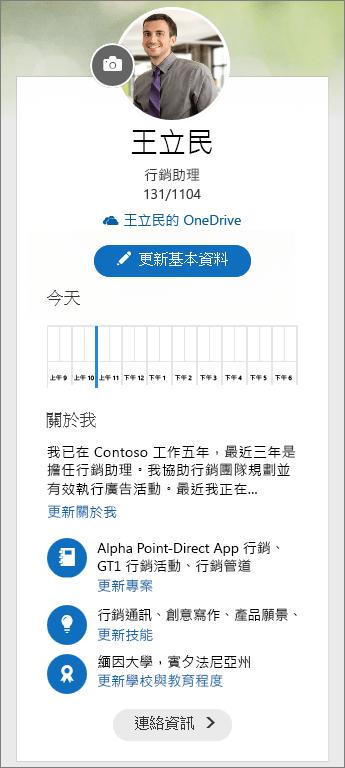Delve 切換表單中 [關於我] 區域預設內容的螢幕擷取畫面。