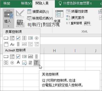 功能區上的 ActiveX 控制項