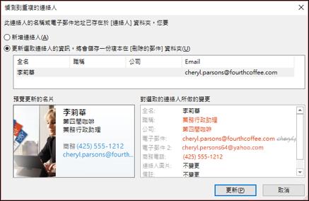 如果您有重複的連絡人時,Outlook 會詢問您是否要將其更新。