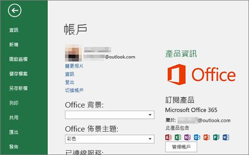 與 Office 關聯的 Microsoft 帳戶會出現在 Office 應用程式的 [帳戶] 視窗