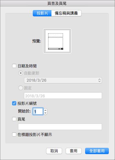 顯示 Mac 版 PowerPoint 2016 中的 [頁首及頁尾] 對話方塊