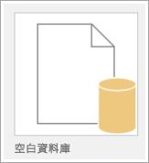 空白資料庫的圖示