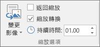 在 PowerPoint 的 [格式] 索引標籤上,顯示節縮放或投影片縮放用的 [縮放] 選項群組。