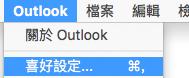 顯示 Outlook 喜好設定