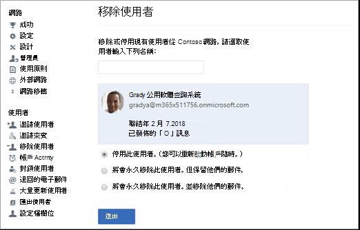 顯示如何在 Yammer 中停用使用者的螢幕擷取畫面