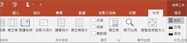 顯示 PowerPoint 功能區上的 [檢視] 索引標籤