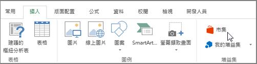 Excel 功能區,游標指向 [存放區上的 [插入] 索引標籤] 區段的螢幕擷取畫面。選取要前往 Office 市集和尋找 for Excel 增益集存放區。