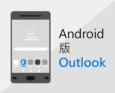 按一下以設定 Android 版 Outlook