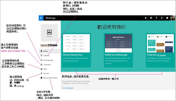 含有標誌區域和醒目提示左側瀏覽窗格的預約畫面首頁