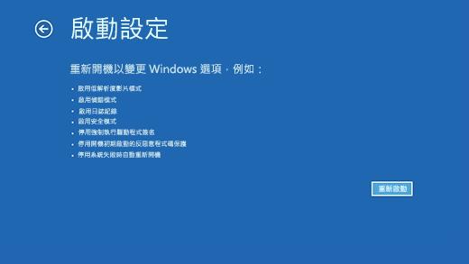 Windows 修復環境中的 [啟動設定] 畫面。