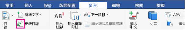 按一下 [參考資料] 索引標籤上的 [更新目錄],更新文件的目錄。