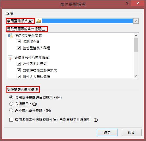 Outlook 寄件提醒選項