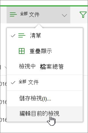 檢視與編輯目前的檢視,醒目提示的選項] 功能表