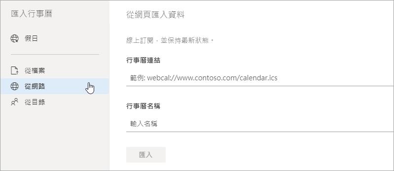 從 web] 選項的匯入的螢幕擷取畫面