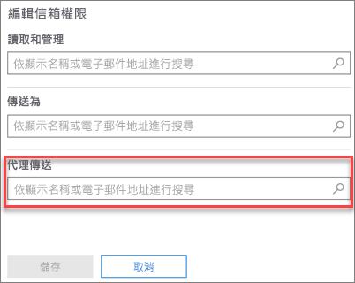 螢幕擷取畫面:允許另一個使用者代理此使用者傳送電子郵件