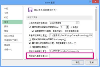 您可針對儲存活頁簿進行設定的選項