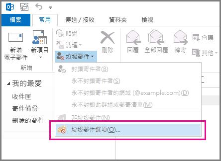 Outlook 2013 中的 [垃圾郵件] 功能表