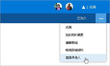 邀請其他人] 群組中的 [設定] 功能表] 按鈕的螢幕擷取畫面。