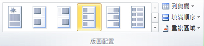 型錄合併列印版面配置選項