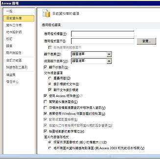 Access 選項對話方塊,焦點位於目前資料庫選項