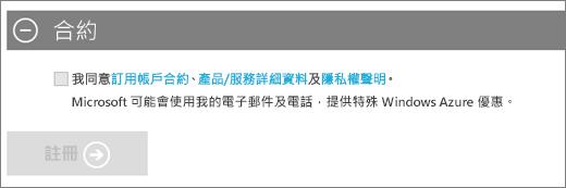 Azure 訂閱註冊的 [合約] 區段螢幕擷取畫面,含有訂閱合約、產品服務詳細資料和隱私權聲明的連結。當您選取核取方塊表示同意之後,[登入] 按鈕會變成可用。