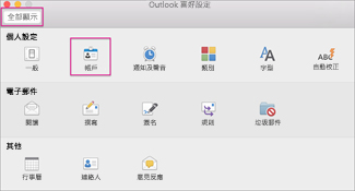 [Outlook 喜好設定] 方塊