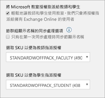在學校資料同步處理中,新使用者的 SKU 和授權選取範圍之螢幕擷取畫面