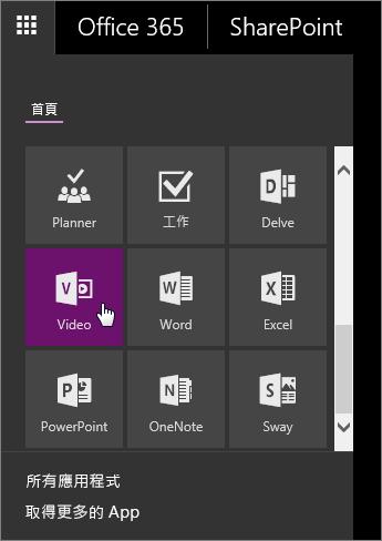 正在使用 [影片] 磚的 [App 窗格] 螢幕擷取畫面。